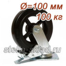 Колесо большегрузное с тормозом Ø=100