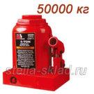 Домкрат бутылочный HB-50