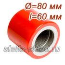 Ролик для рохли полиуретан/металл 80х60