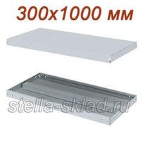 Полка для стеллажа МС-200 300x1000