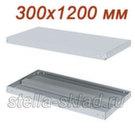Полка для стеллажа МС-140 300x1200