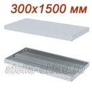 Полка для стеллажа МС-140 300x1500