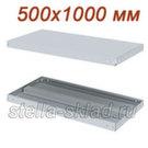 Полка для стеллажа МС-200 500x1000