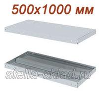 Полка для стеллажа МС-100 500x1000