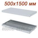 Полка для стеллажа МС-140 500x1500