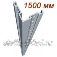 Стойка МС-750-1500